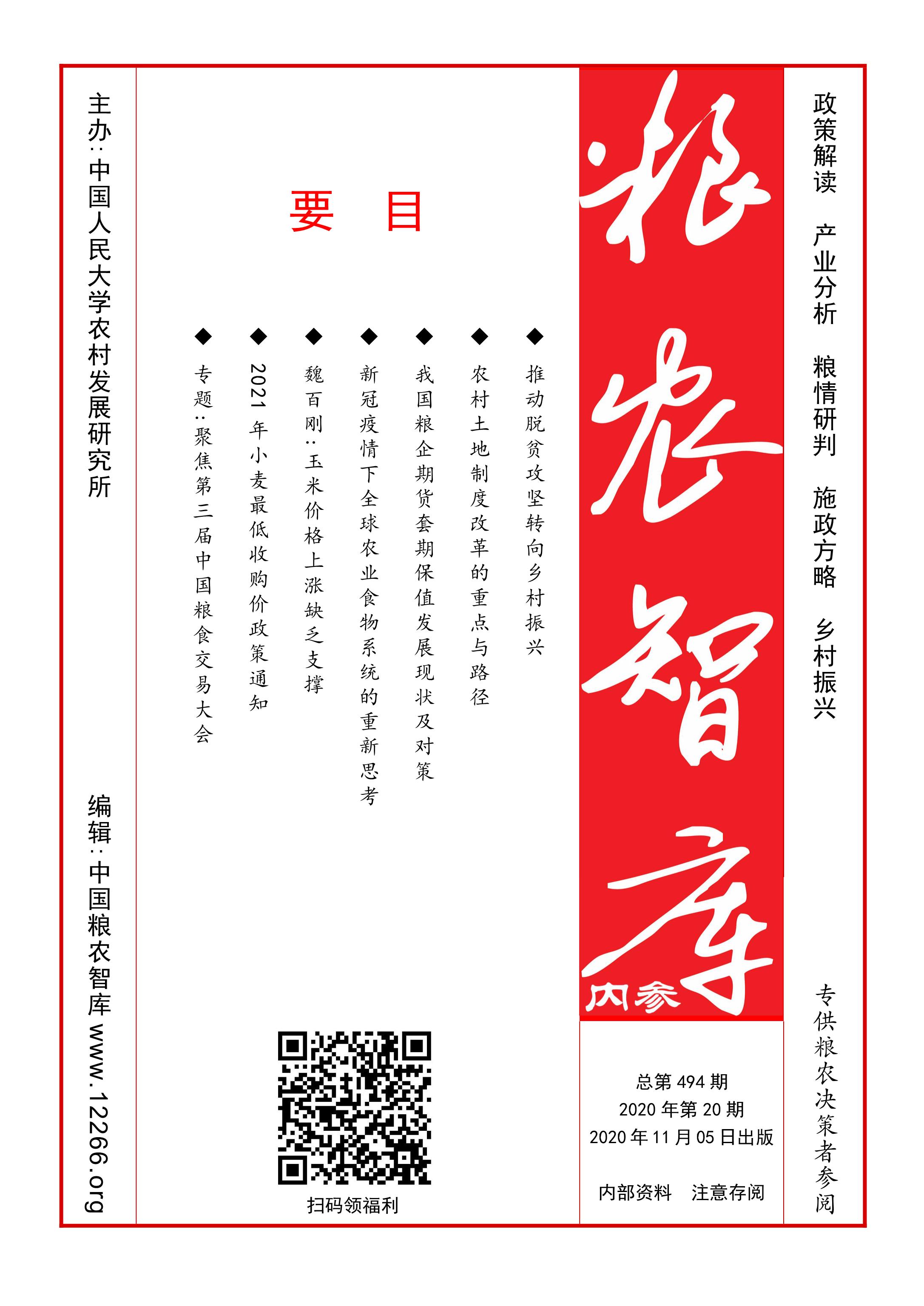 粮农智库2020.png
