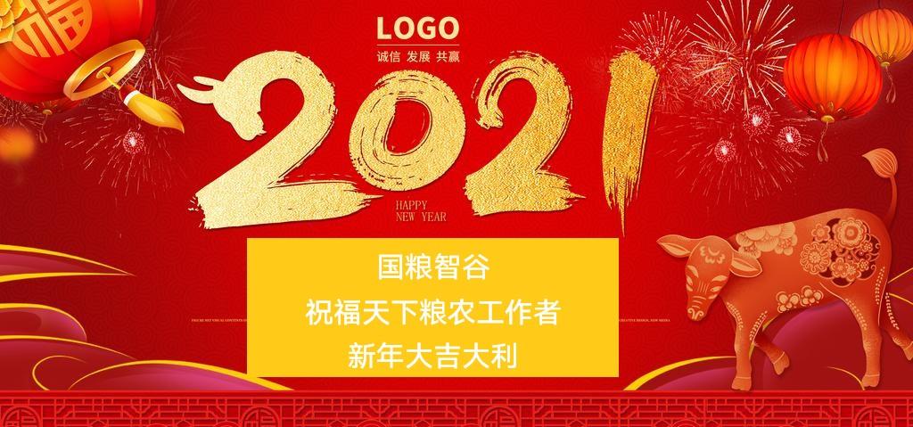 2021新年贺图.jpg